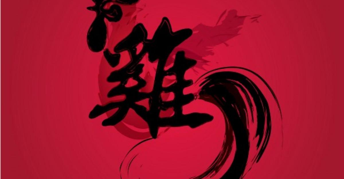 Astrologie: Cum atragi norocul de Anul Nou chinezesc